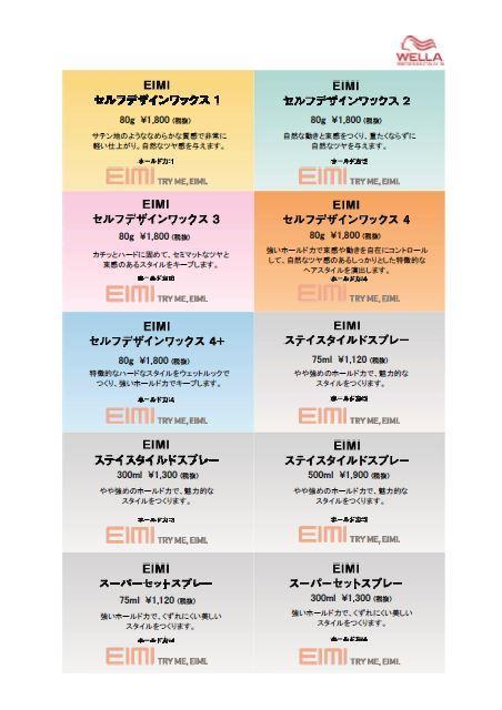 EIMI プライスカード 正面プレビュー