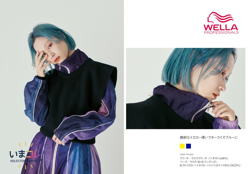 コレストンパーフェクト+_いまコレ!vol.3_POP(A5サイズ)