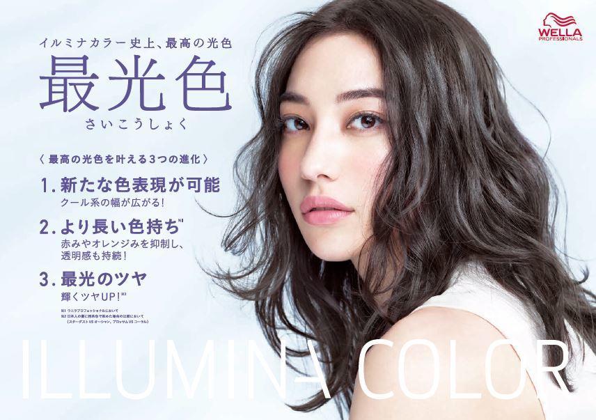 NEW! 2019年9月発売 イルミナ新色POP