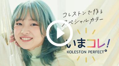 コレストンパーフェクト+_いまコレ!vol.3_イメージムービー