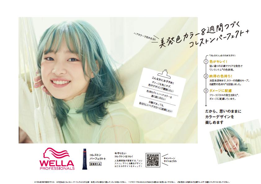 コレストンパーフェクト+_いまコレ!vol.3_メニューシート(裏)