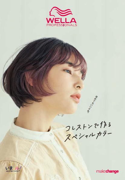 コレストンパーフェクト+_いまコレ!vol.3_スタイルカタログ