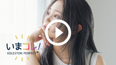 コレストンパーフェクト+_いまコレ!vol.4_イメージムービー_Girls