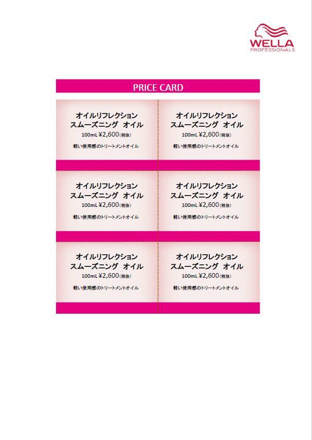 オイルリフレクションプライスカード 正面プレビュー
