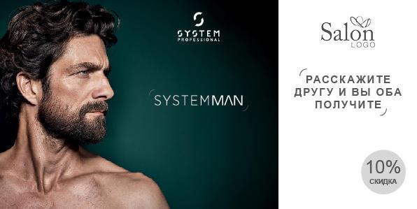 System Professional Man Refferal Card Предпросмотр лицевой стороны