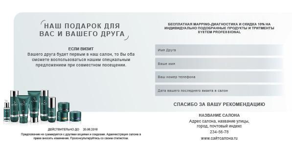 System Professional Man Refferal Card Предпросмотр обратной стороны