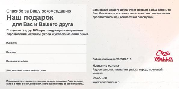 Wella Professionals SS18 Referral Card 1 Предпросмотр обратной стороны