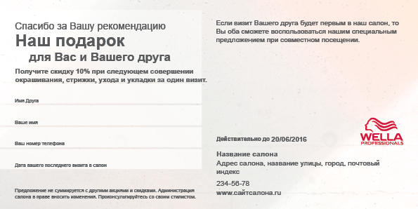 Wella Professionals SS18 Referral Card 2 Предпросмотр обратной стороны