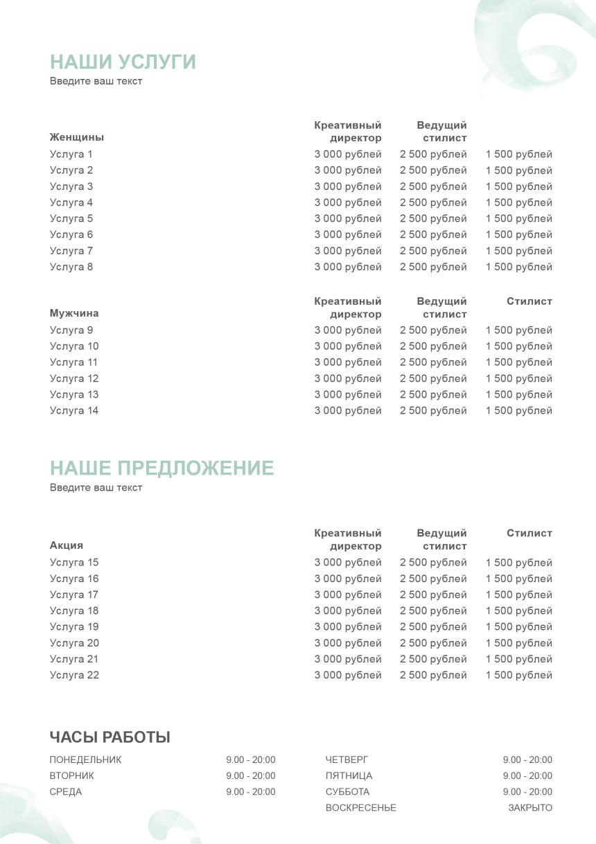 Nutricurls Price List Предпросмотр обратной стороны