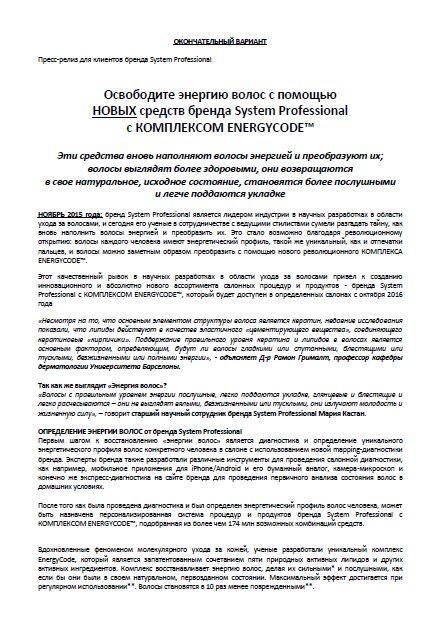 О бренде System Professional
