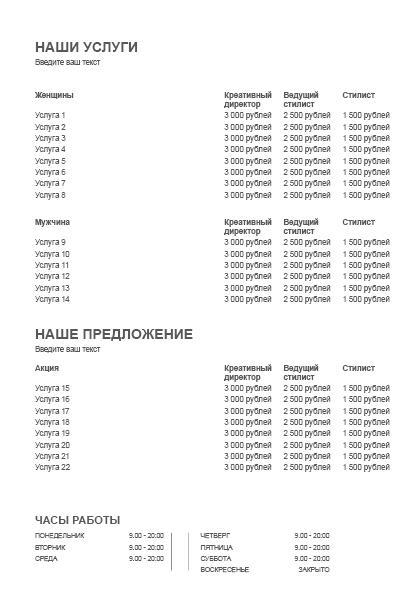 Nioxin Optimo Price List Предпросмотр обратной стороны