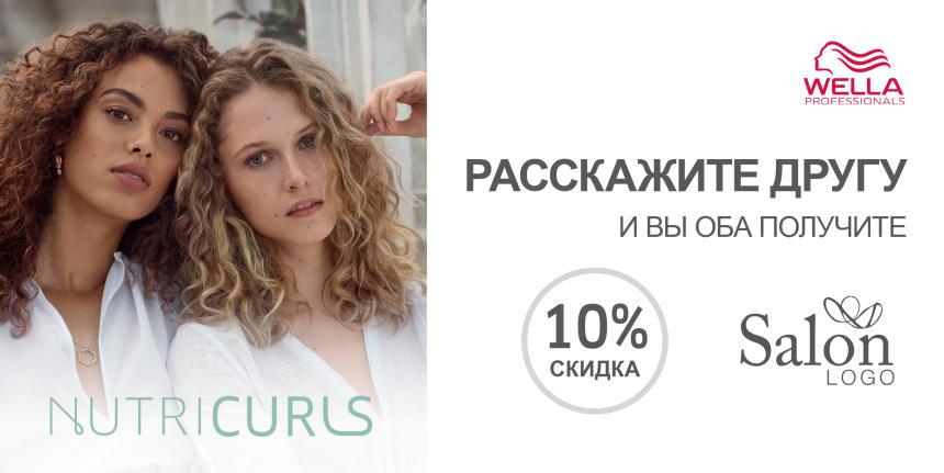 Nutricurls Referral Card Предпросмотр лицевой стороны