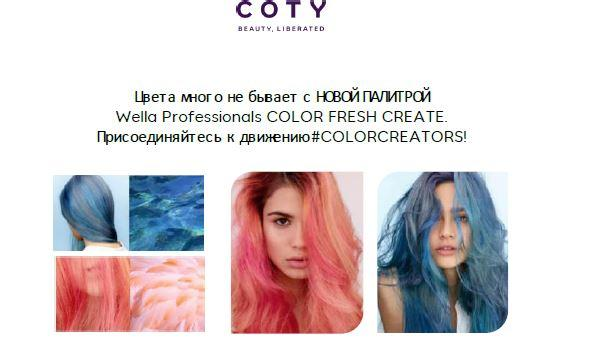 Пресс-релиз Color Fresh Create