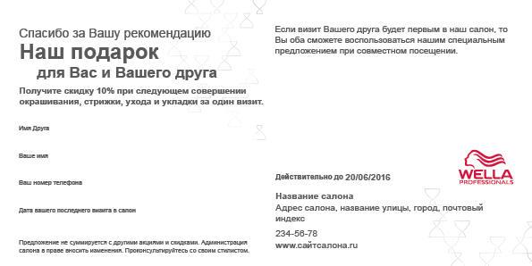 Wella Professionals INVIGO Referral Card 1 Предпросмотр обратной стороны