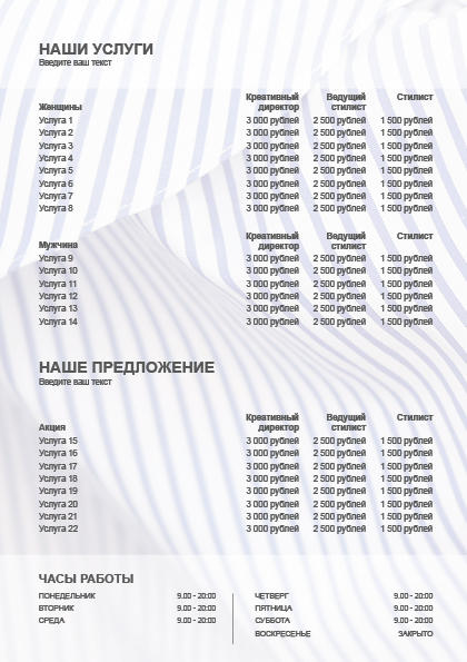 Wella Professionals EIMI Lilo Price List Предпросмотр обратной стороны