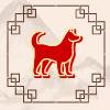 perro-horoscopo-chino-2019