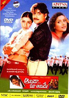 Aavida Maa Aavide Cover