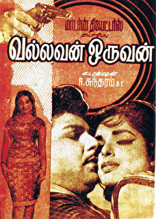Vallavan Oruvan Cover