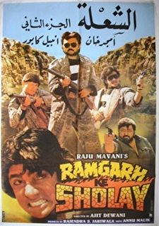 Ramgarh Ke Sholay Cover