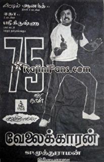 Velaikaran Cover