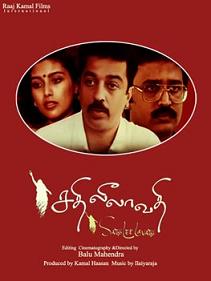 Sathi Leelavathi Cover