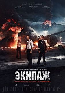 Flight Crew Cover