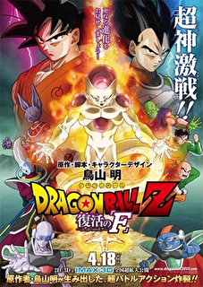 Dragon Ball Z: Resurrection 'F' Cover