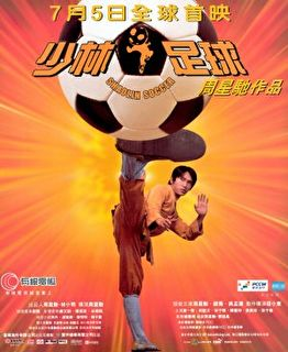 Shaolin Soccer Cover