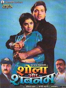 Shola Aur Shabnam Cover