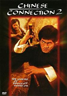 Fist of Fury II Cover