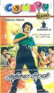 Athisaya Piravi Cover