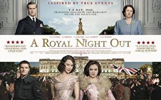 A Royal Night Out Cover