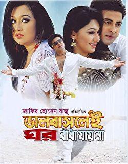 Bhalobaslei Ghor Bandha Jay Na Cover