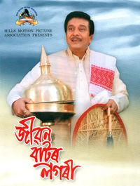 Jeevan Baator Logori Cover