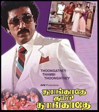 Thoongadhey Thambi Thoongadhey Cover
