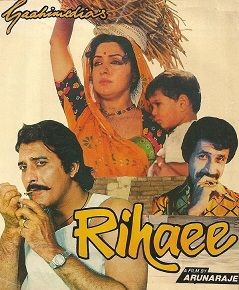Rihaee Cover