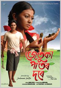 Jetuka Pator Dore Cover