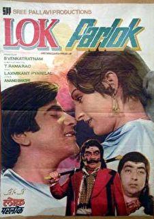 Lok Parlok Cover