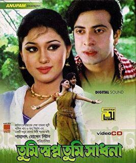 Tumi Swapno Tumi Shadhona Cover