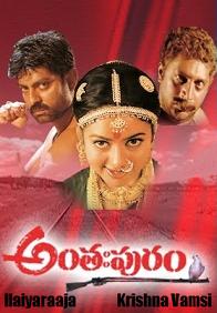 Antahpuram Cover