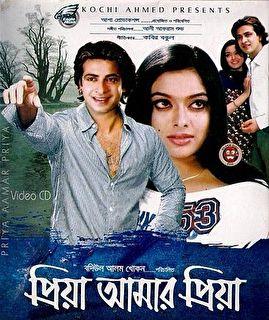 Priya Amar Priya Cover