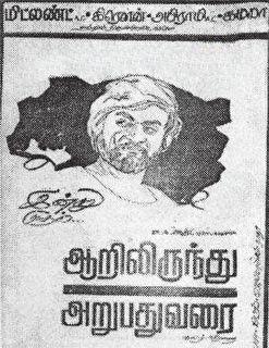 Aarilirunthu Arubathu Varai Cover