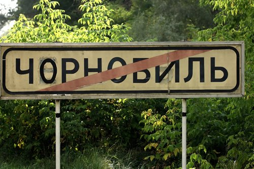 Photo of Chornobyl in the TripHappy travel guide
