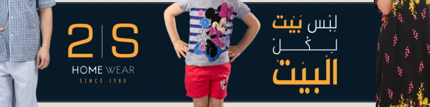 2s Home Wear cover photo