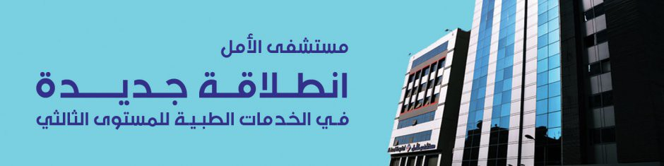 Al-Amal Hospital cover photo