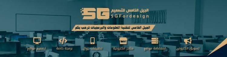 5gfordesign - الجيل الخامس للتصميم cover photo