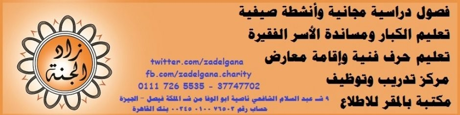 Zad El-Gana Charity cover photo