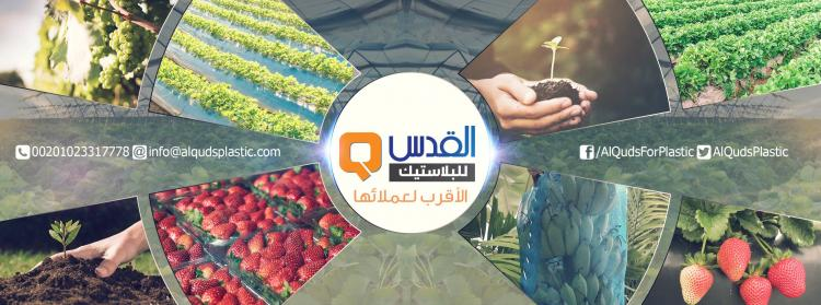 Alquds Company For Plastic cover photo