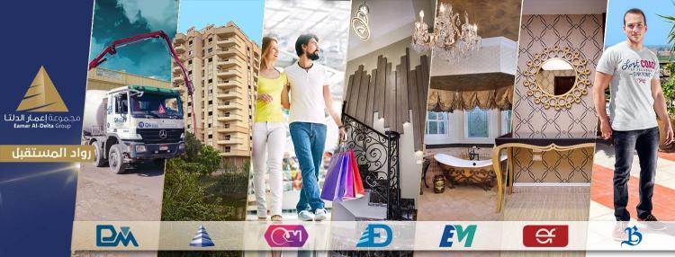 Eamar Al Delta  cover photo