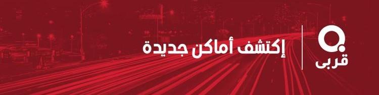 Qurba cover photo